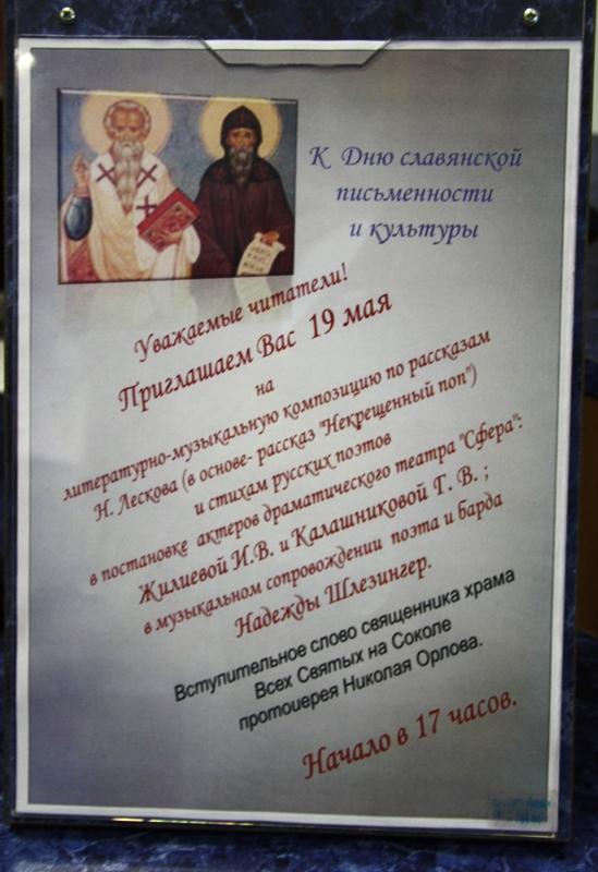 Дни славянской письменности и культуры