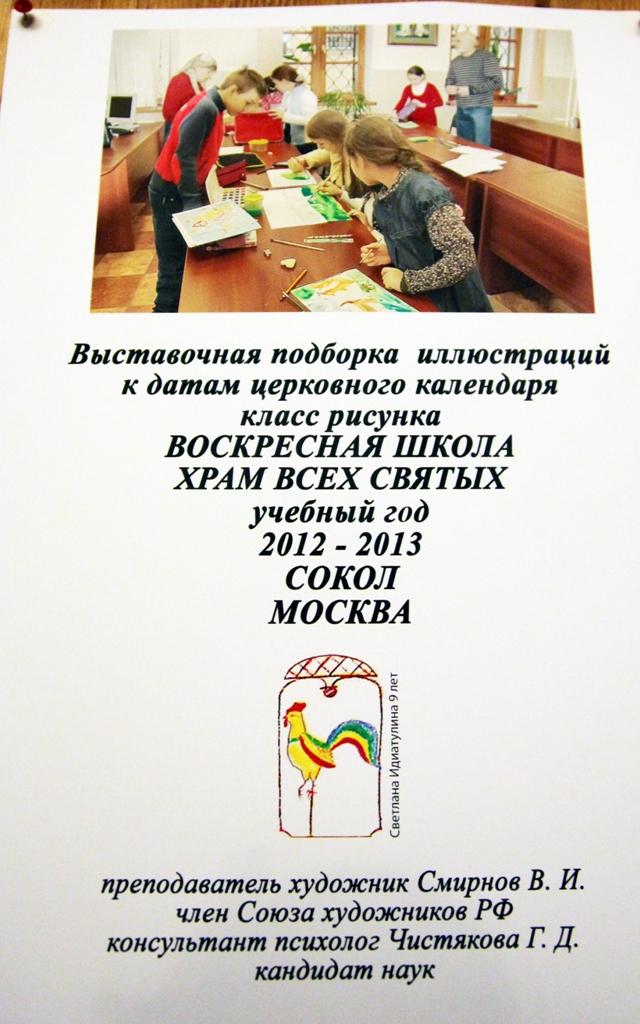 Отчет-выставка