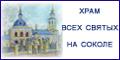 banner1_hramsokol