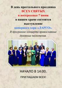 В день престольного праздника