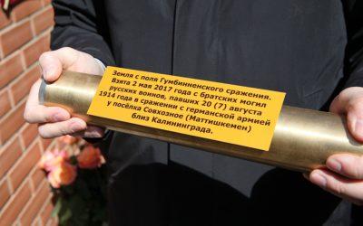 Репортаж телеканала Царьград об акции памяти