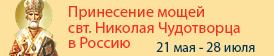 С праздником свт. Николая!