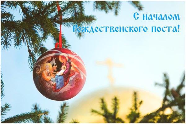 С началом Рождественсокго Поста!