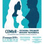 Зарубежный опыт семейной трезвенной работы будут обсуждать в Москве
