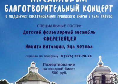 Благотворительный проект по возрождению Троицкого храма в селе Татево