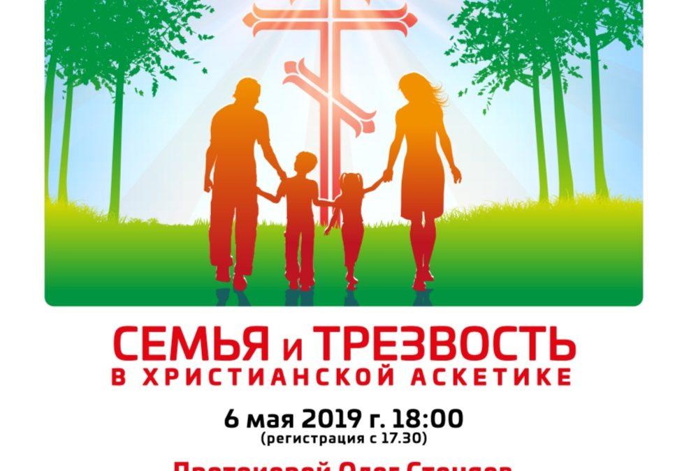 Семейные клубы трезвости приглашают на встречу с о. Олегом Стеняевым