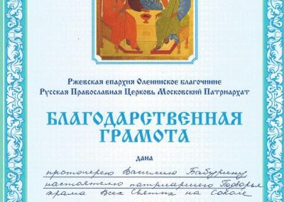 При поддержке храма Всех Святых на Соколе был установлен купол Троицкого храма в селе Татево