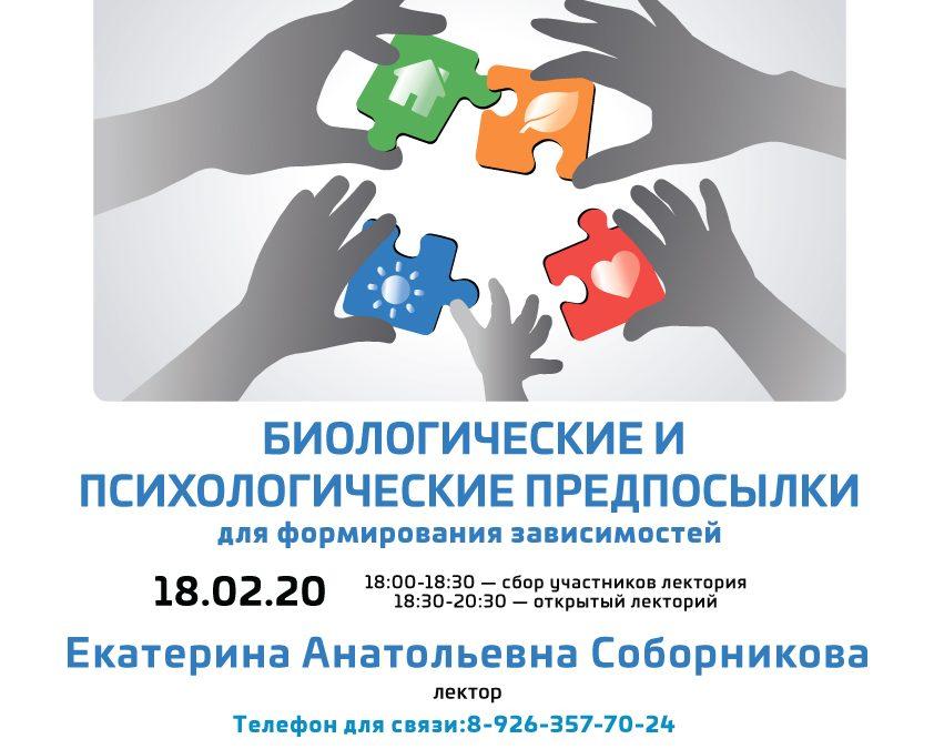 Нарколог примет участие в создании системы семейной профилактики зависимого поведения на православных приходах Москвы