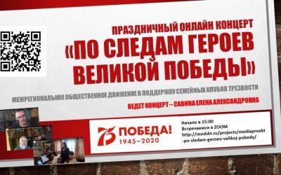 Онлайн праздничный концерт по случаю 75-летия Дня Победы