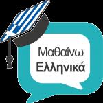 Приглашаем на курсы изучения новогреческого языка.