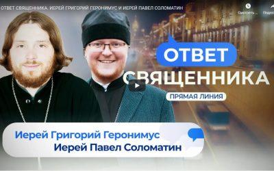 Иерей Павел Соломатин на телеканале Спас. Ответы на вопросы.
