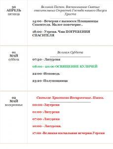 Расписание Богослужений на праздничные дни