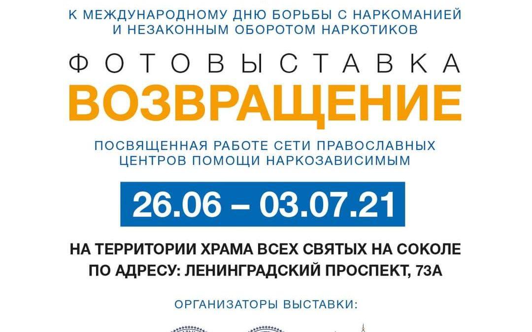 Фотовыставка по случаю Международного дня борьбы с наркоманией