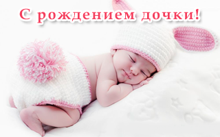 Поздравляем с рождением дочери!